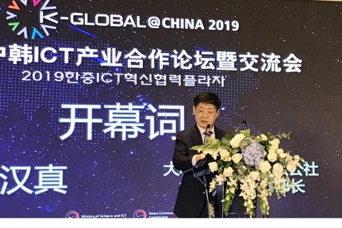 2019韩中ICT产业合作论坛暨交流会在京开幕