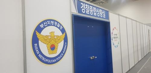 设在釜山会展中心的警察综合情报室 釜山警察厅供图(图片严禁转载复制)