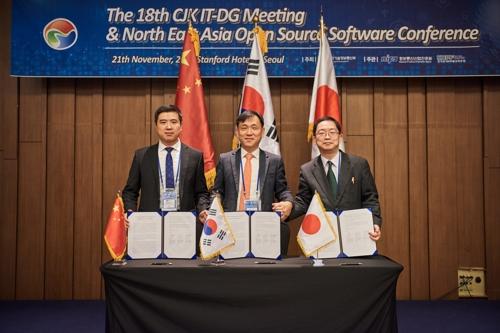 第十八届韩中日IT局长OSS会议在首尔召开