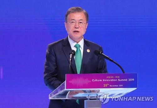 文在寅出席韩-东盟文化创新论坛