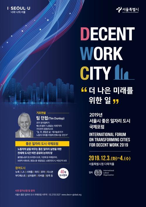 首个跨国城市间劳动合作组织将在首尔成立