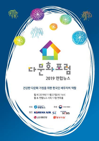 2019韩联社多元文化论坛海报 韩联社