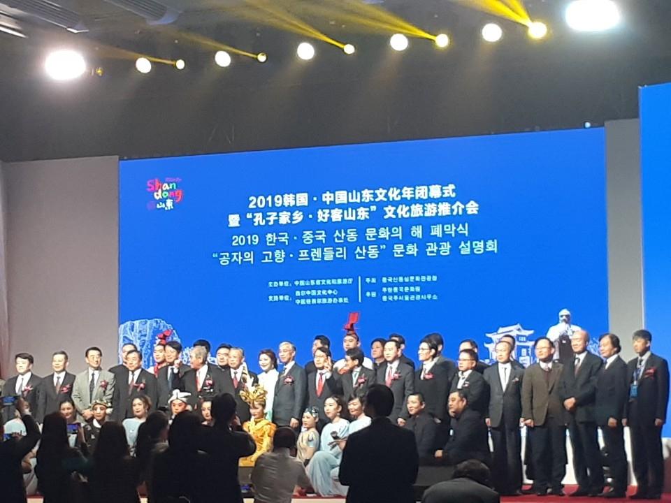2019韩国·中国山东文化年闭幕式在首尔举行