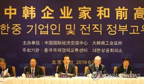 第二轮韩中企业家对话会明在首尔召开