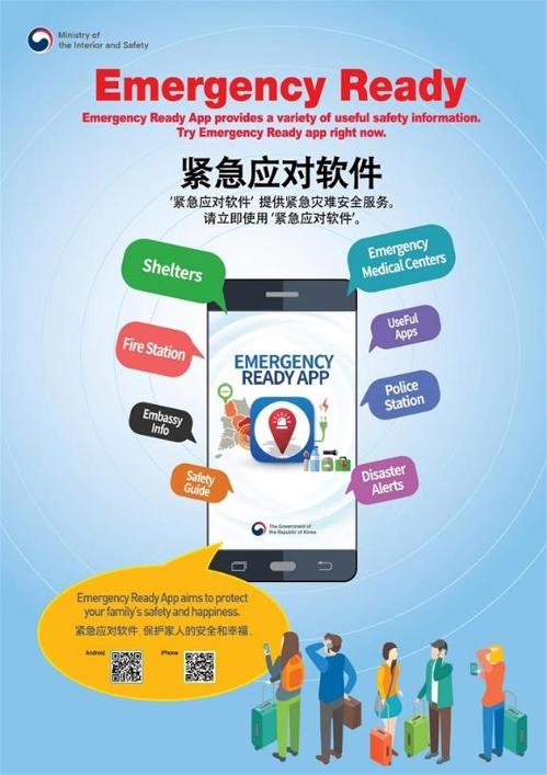 韩国应灾短信将增设中英文服务