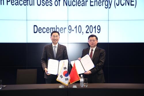 韩中核能合作联委会第十四次会议在首尔举行