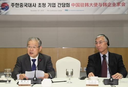 12月12日,中国驻韩大使邱国洪(右)出席韩国全经联举办的座谈会。 韩联社/全经联供图(图片严禁转载复制)