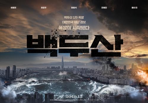 韩片《白头山》销往全球90个国家和地区