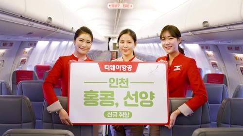韩国德威航空增开沈阳和香港航线