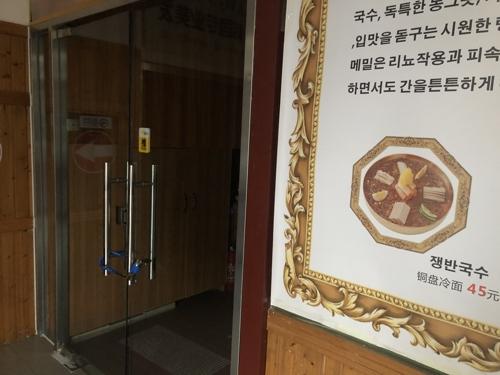 北京部分朝鲜餐厅停业或因朝鲜员工回国