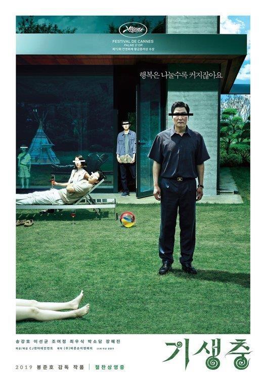 资料图片:电影《寄生虫》海报 韩联社/CJ娱乐供图(图片严禁转载复制)