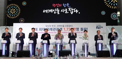 文体部庆祝访韩外国游客人数创新高。 韩联社/文体部供图(图片严禁转载复制)