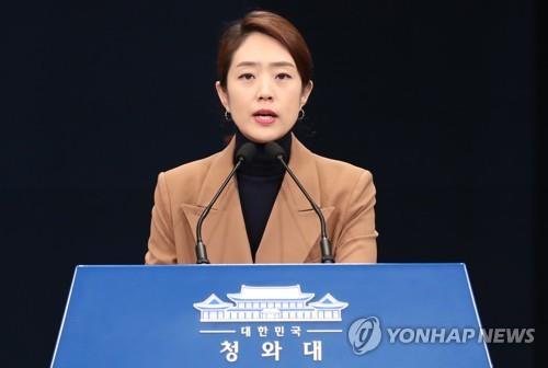 韩总统府欢迎设公职人员反腐机构法案获国会通过