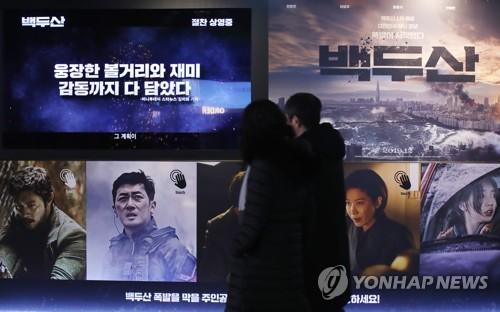 韩国本土片《白头山》观影人数破600万