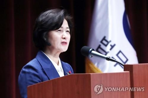 韩国新任法务部长官秋美爱就职
