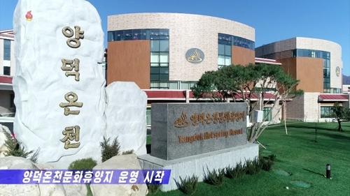 朝鲜阳德温泉旅游区明起开放