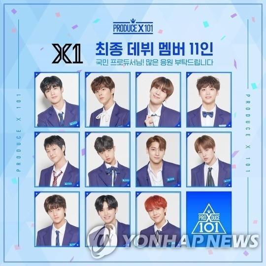 男团X1 韩联社/Mnet供图(图片严禁转载复制)