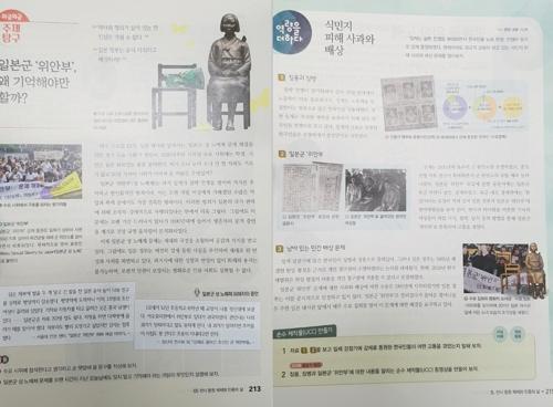 韩国中学生时隔三年启用新历史教材