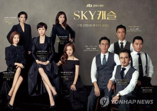 韩剧《天空之城》获评亚洲电视大奖最佳作品