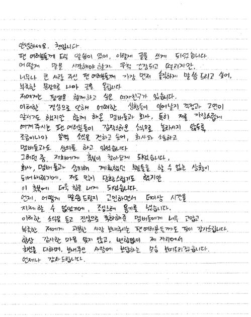 CHEN手写信 SM娱乐供图(图片严禁转载复制)