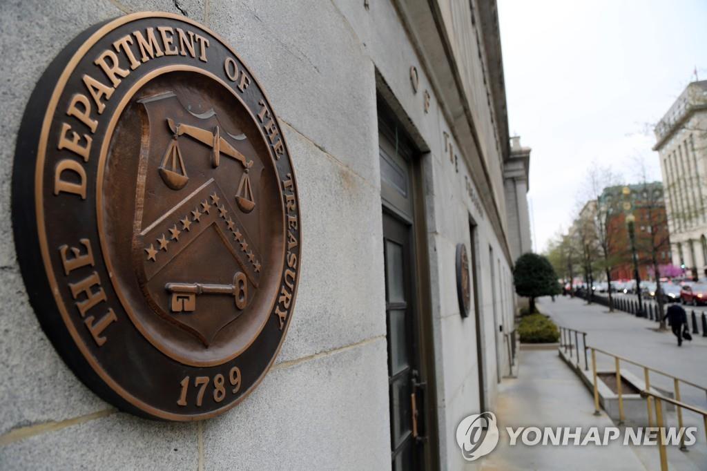 资料图片:美国财政部 韩联社