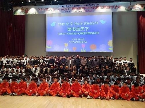 中国青少年研学旅行团将访问韩国大邱