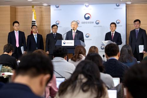 2020年1月16日韩联社要闻简报-2