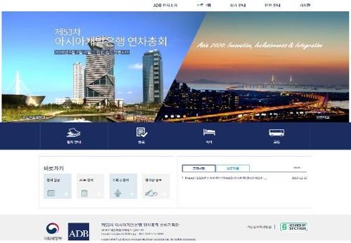 亚洲开发银行理事会第53届年会主页 韩联社/韩国企划财政部供图
