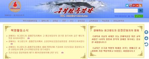 朝鲜部分网站可从韩国访问