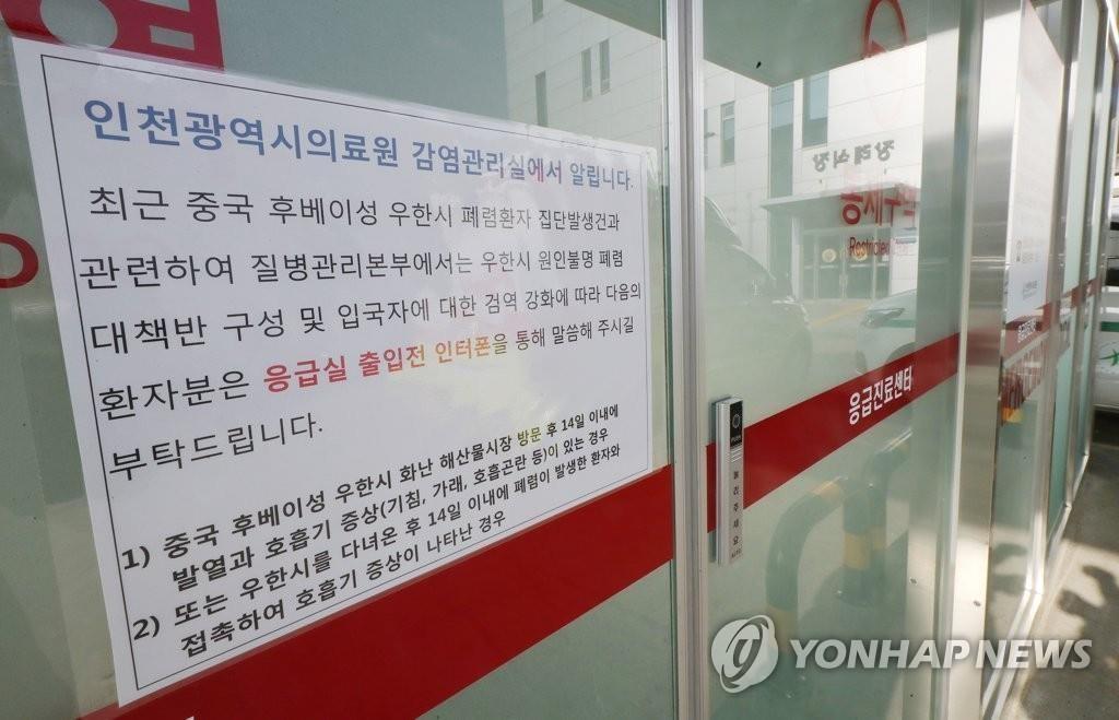 2020年1月21日韩联社要闻简报-1