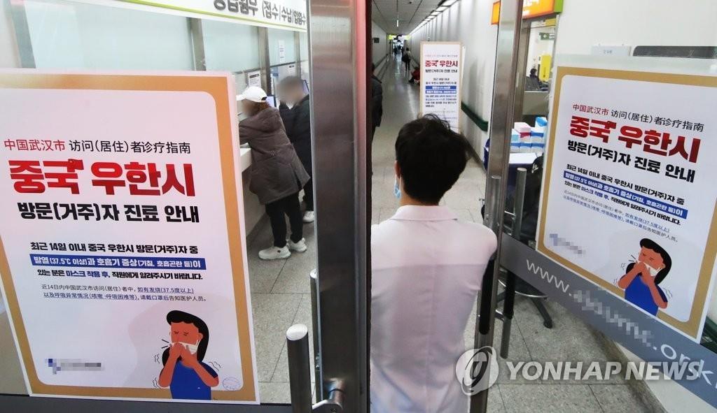 2020年1月22日韩联社要闻简报-1
