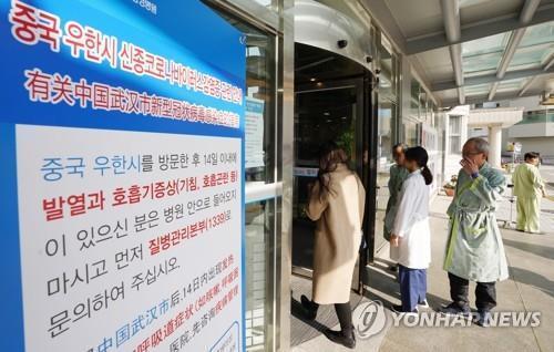 资料图片:首尔一家医院张贴有关新型冠状病毒肺炎的提示。 韩联社