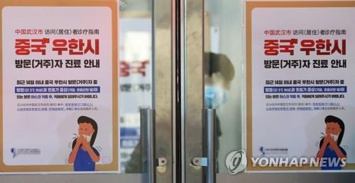 资料图片:韩国水原市一家医院张贴有关新型冠状病毒肺炎的提示。 韩联社