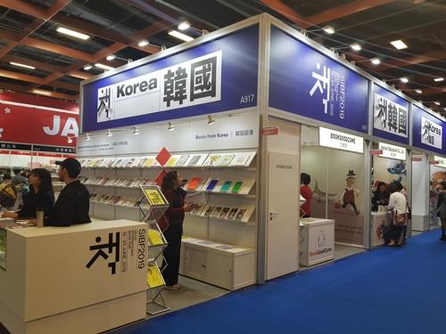 韩国将参加2020年台北国际图书展