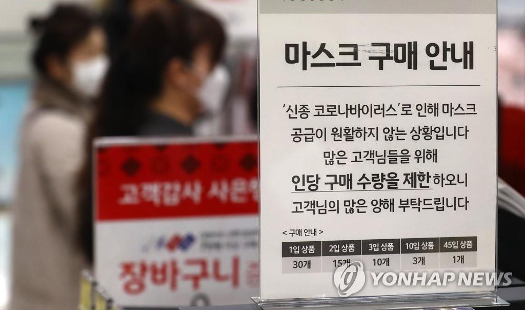2020年2月4日韩联社要闻简报-2