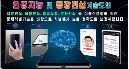 朝鲜推新款智能手机金达莱7搭载生物识别功能