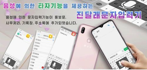金达莱7智能手机 今日朝鲜截图(图片仅限韩国国内使用,严禁转载复制)