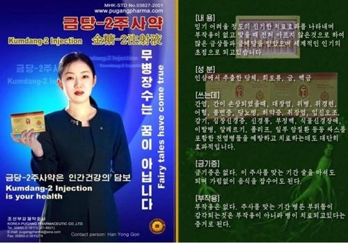 朝鲜宣传提高免疫力的注射药品。 今日朝鲜(图片仅限韩国国内使用,严禁转载复制)