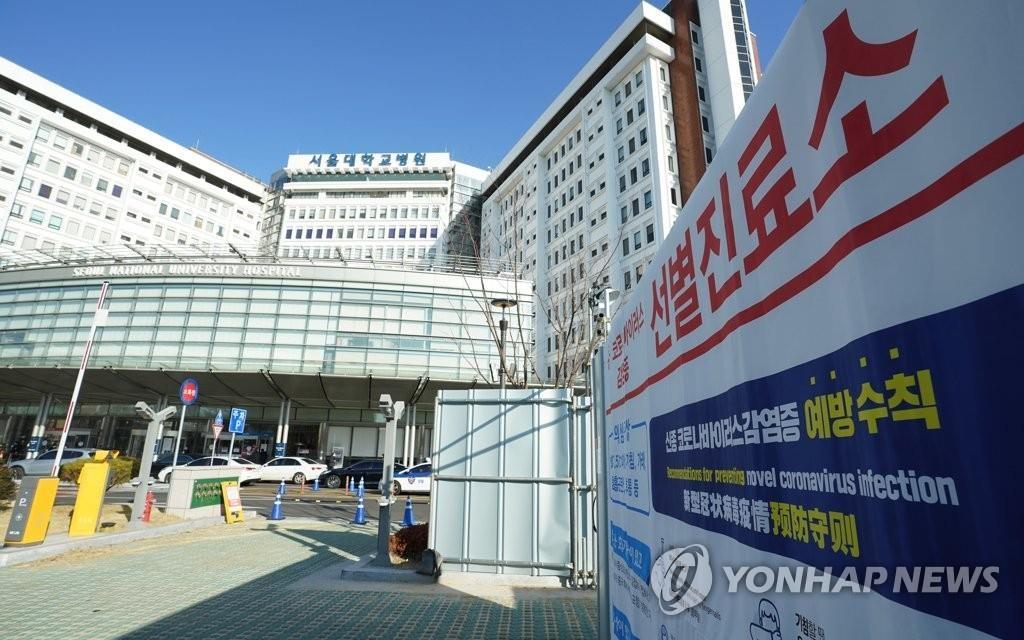韩国又一新冠病毒感染者治愈出院 已有3人治愈