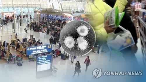 简讯:韩国新增2例感染新冠病毒确诊病例 累计27例