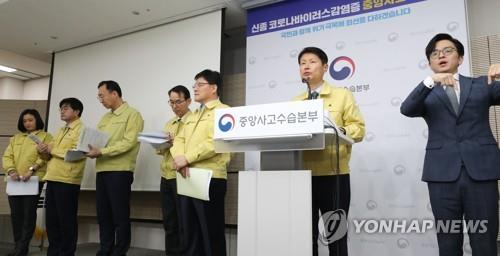 简讯:3名在华韩国公民确诊感染新冠病毒