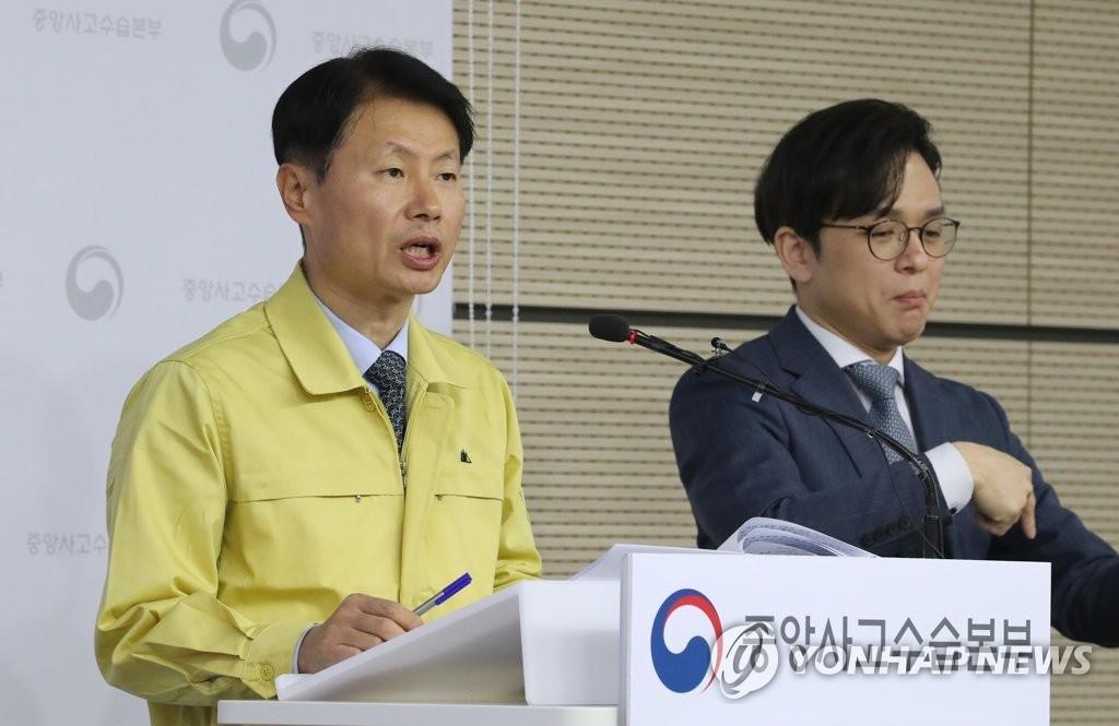 2月10日上午,在韩国中央政府世宗办公楼,中央应急处置本部副本部长金刚立(左)召开记者会。 韩联社