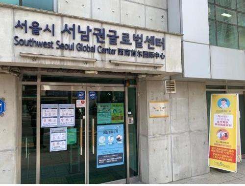 首尔市为外国人提供新冠病毒疫情咨询服务
