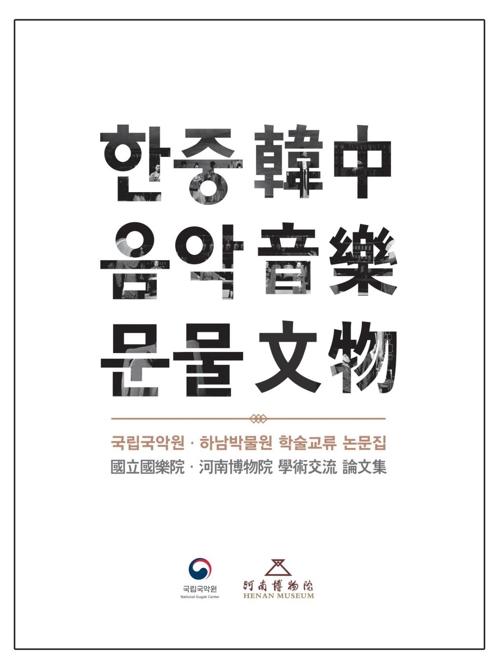 韩中音乐交流论文集《韩中音乐文物》出版