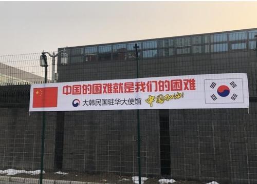 韩国驻华使馆悬挂条幅鼓励中国抗击疫情