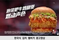 韩国泡菜作为健康食品深受中国消费者青睐