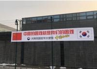 韩国高校声援中国抗击新冠病毒疫情
