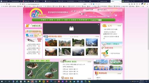 朝鲜金刚山旅行社官网推中英文服务