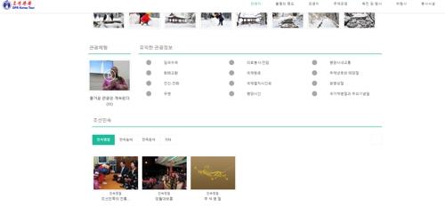 朝鲜观光网截图(图片严禁转载复制)