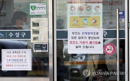 韩国确诊新冠病例31例 12人治愈出院